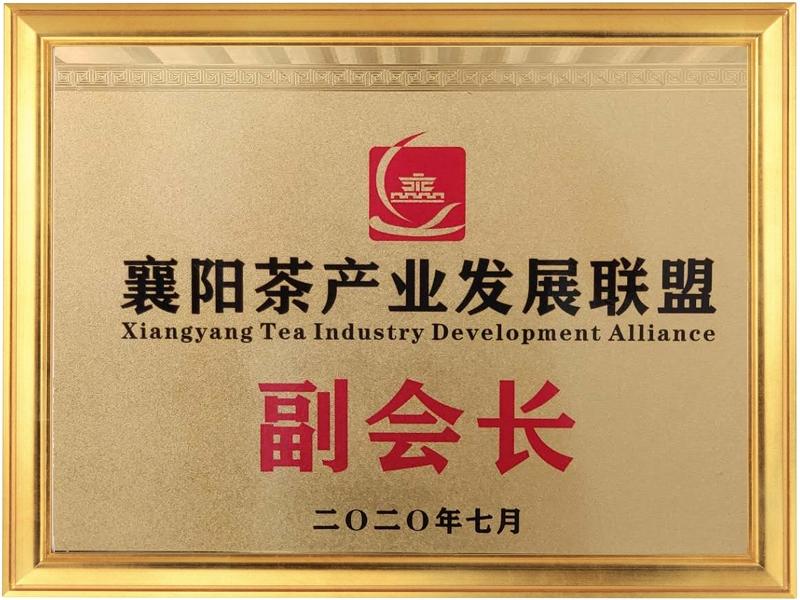 襄阳茶产业发展联盟