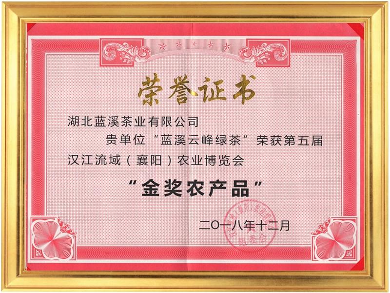 汉江流域金奖农产品
